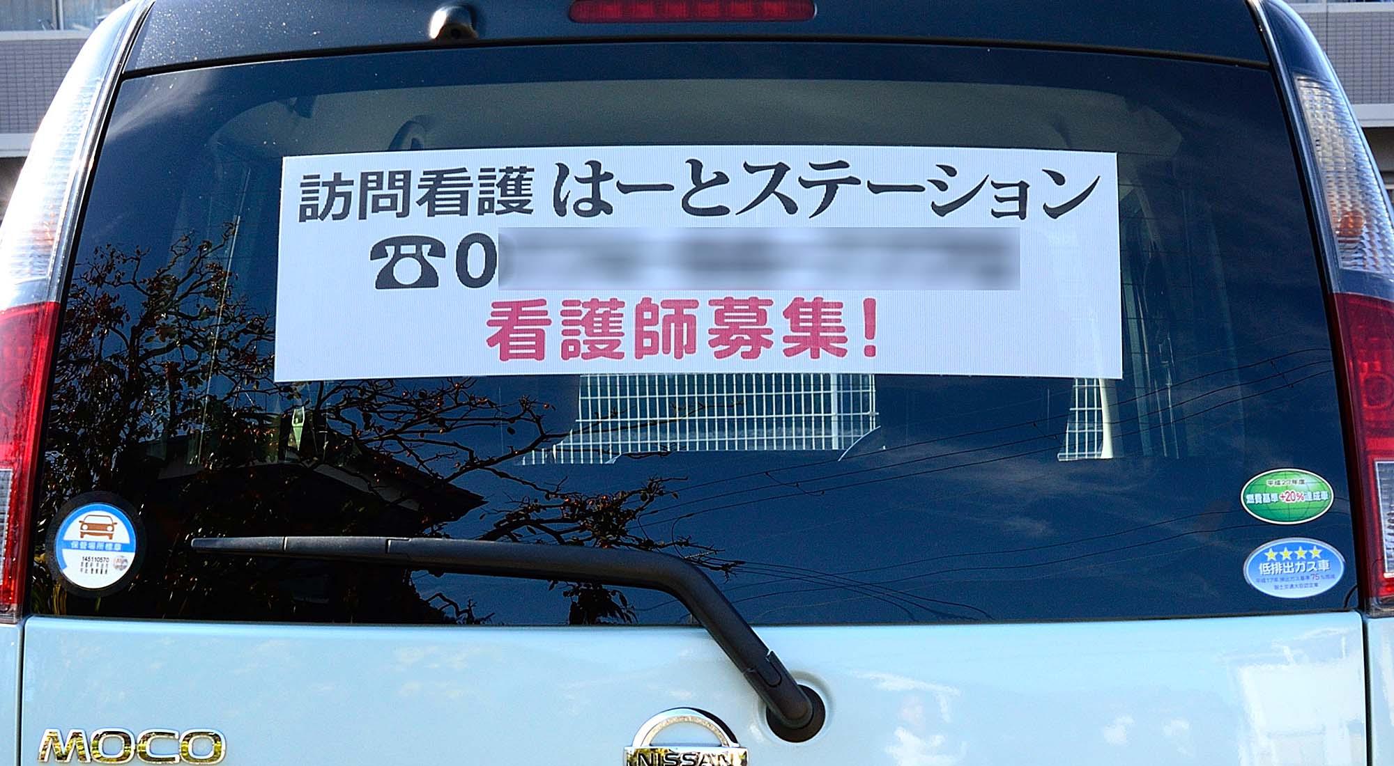 【車外】外貼り・縦ストライプ・タテ200mm×ヨコ700mm(お客様希望により写真の一部をぼかしています)