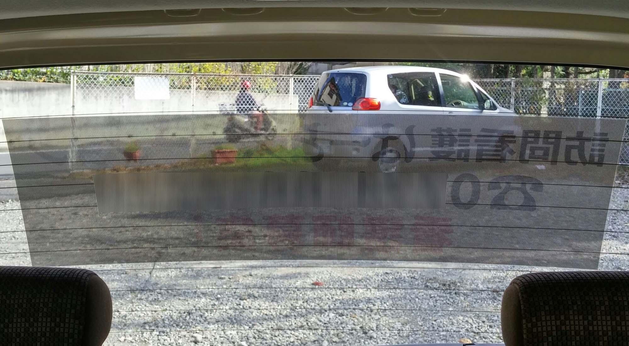 【車内】外貼り・縦ストライプ・タテ200mm×ヨコ700mm(お客様希望により写真の一部をぼかしています)