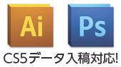 Adobe Creative Suite 5(CS5)のデータ入稿に対応しています