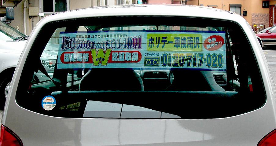 営業車の使用例