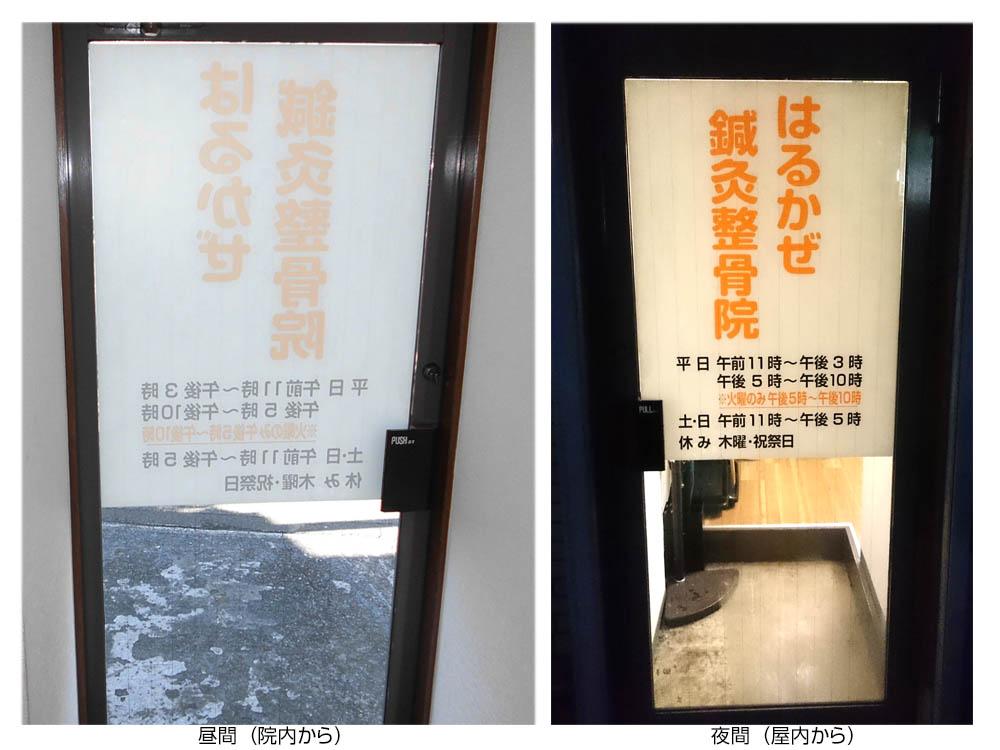 入り口扉/ノンシースルータイプの昼間と夜間の見え方です。