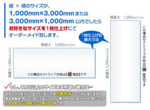 まどアドフィルム1枚仕上げの上限サイズH1000mm×W3000mm